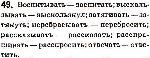 7-russkij-yazyk-ei-bykova-lv-davidyuk-ef-rachko-es-snitko-2015--yazyk-7-severshennyj-i-nesovershennyj-vid-glagola-49.jpg