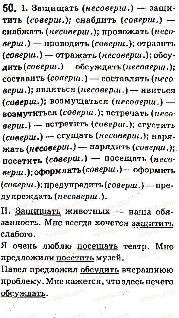 7-russkij-yazyk-ei-bykova-lv-davidyuk-ef-rachko-es-snitko-2015--yazyk-7-severshennyj-i-nesovershennyj-vid-glagola-50.jpg