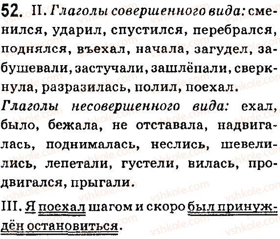 7-russkij-yazyk-ei-bykova-lv-davidyuk-ef-rachko-es-snitko-2015--yazyk-7-severshennyj-i-nesovershennyj-vid-glagola-52.jpg