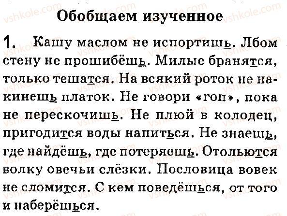 7-russkij-yazyk-ei-bykova-lv-davidyuk-ef-rachko-es-snitko-2015--yazyk-obobschaem-izuchennoe-1.jpg