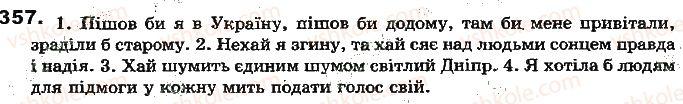 7-ukrayinska-mova-aa-voron-va-solopenko-2015--chastka-357.jpg