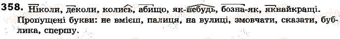 7-ukrayinska-mova-aa-voron-va-solopenko-2015--chastka-358.jpg