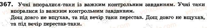 7-ukrayinska-mova-aa-voron-va-solopenko-2015--chastka-367.jpg