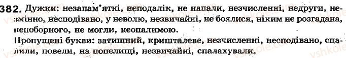 7-ukrayinska-mova-aa-voron-va-solopenko-2015--chastka-382.jpg