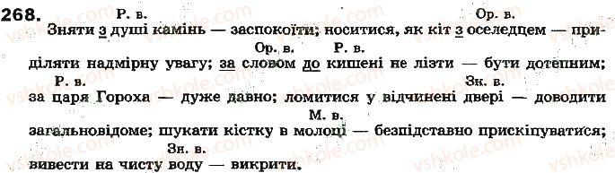 7-ukrayinska-mova-aa-voron-va-solopenko-2015--prijmennik-268.jpg