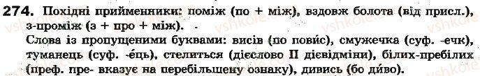 7-ukrayinska-mova-aa-voron-va-solopenko-2015--prijmennik-274.jpg