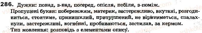 7-ukrayinska-mova-aa-voron-va-solopenko-2015--prijmennik-286.jpg
