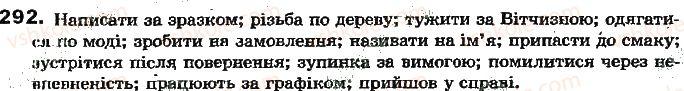 7-ukrayinska-mova-aa-voron-va-solopenko-2015--prijmennik-292.jpg