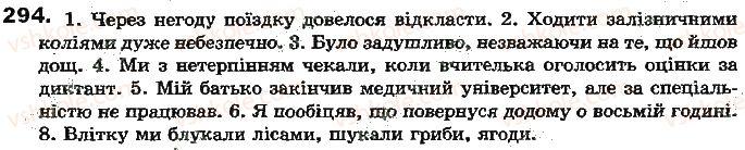 7-ukrayinska-mova-aa-voron-va-solopenko-2015--prijmennik-294.jpg