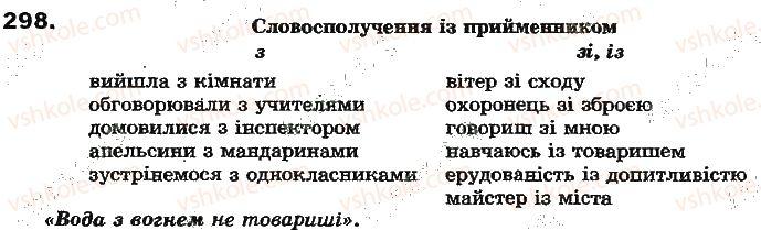 7-ukrayinska-mova-aa-voron-va-solopenko-2015--prijmennik-298.jpg
