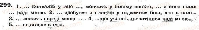 7-ukrayinska-mova-aa-voron-va-solopenko-2015--prijmennik-299.jpg
