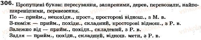 7-ukrayinska-mova-aa-voron-va-solopenko-2015--prijmennik-306.jpg