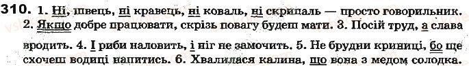 7-ukrayinska-mova-aa-voron-va-solopenko-2015--spoluchnik-310.jpg