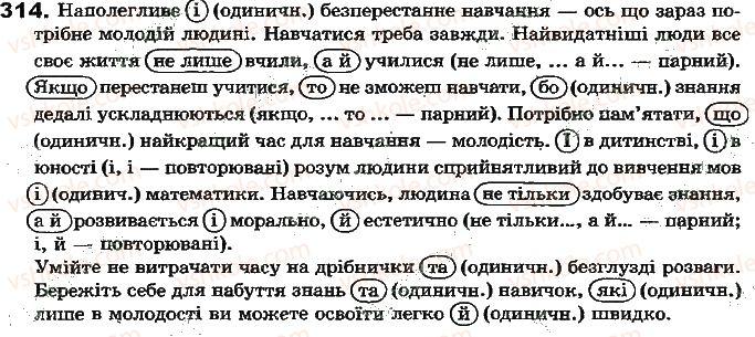 7-ukrayinska-mova-aa-voron-va-solopenko-2015--spoluchnik-314.jpg