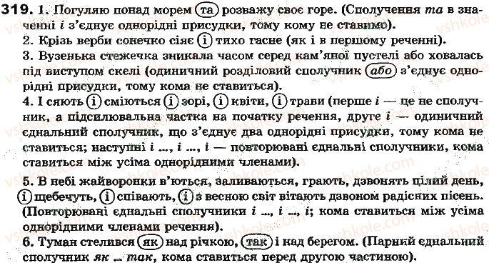 7-ukrayinska-mova-aa-voron-va-solopenko-2015--spoluchnik-319.jpg