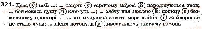 7-ukrayinska-mova-aa-voron-va-solopenko-2015--spoluchnik-321.jpg