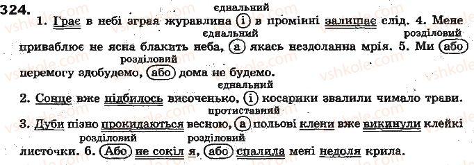 7-ukrayinska-mova-aa-voron-va-solopenko-2015--spoluchnik-324.jpg