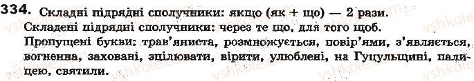 7-ukrayinska-mova-aa-voron-va-solopenko-2015--spoluchnik-334.jpg
