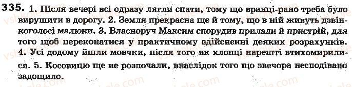 7-ukrayinska-mova-aa-voron-va-solopenko-2015--spoluchnik-335.jpg