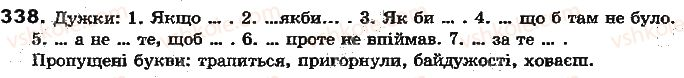 7-ukrayinska-mova-aa-voron-va-solopenko-2015--spoluchnik-338.jpg