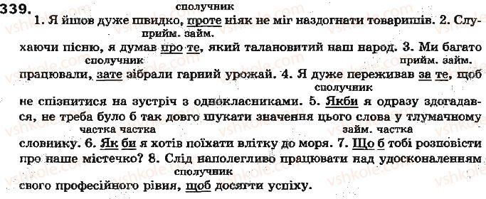 7-ukrayinska-mova-aa-voron-va-solopenko-2015--spoluchnik-339.jpg