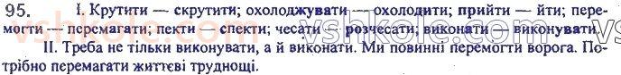 7-ukrayinska-mova-op-glazova-2020--morfologiya-orfografiya-6-dokonanij-i-nedokonanij-vid-diyeslova-95.jpg