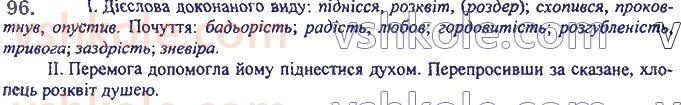 7-ukrayinska-mova-op-glazova-2020--morfologiya-orfografiya-6-dokonanij-i-nedokonanij-vid-diyeslova-96.jpg