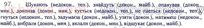 7-ukrayinska-mova-op-glazova-2020--morfologiya-orfografiya-6-dokonanij-i-nedokonanij-vid-diyeslova-97.jpg