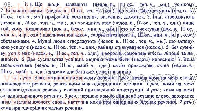 7-ukrayinska-mova-op-glazova-2020--morfologiya-orfografiya-6-dokonanij-i-nedokonanij-vid-diyeslova-98.jpg