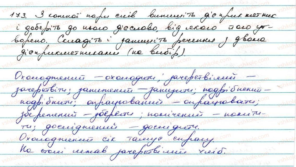 7-ukrayinska-mova-ov-zabolotnij-vv-zabolotnij-2015--diyeprikmetnik-18-diyeprikmetnik-yak-osobliva-forma-diyeslova-173.jpg