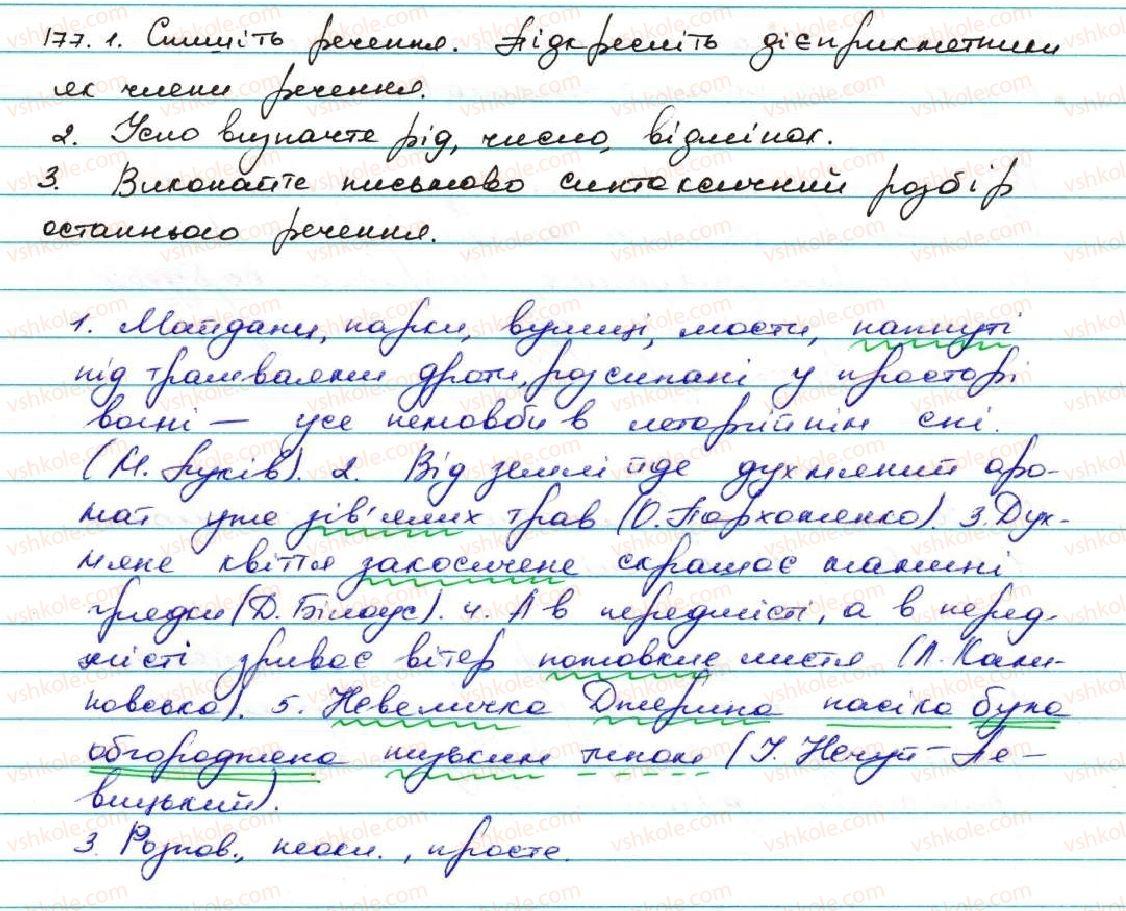 7-ukrayinska-mova-ov-zabolotnij-vv-zabolotnij-2015--diyeprikmetnik-18-diyeprikmetnik-yak-osobliva-forma-diyeslova-177.jpg