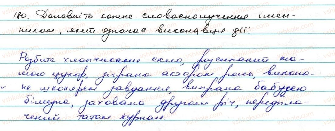 7-ukrayinska-mova-ov-zabolotnij-vv-zabolotnij-2015--diyeprikmetnik-18-diyeprikmetnik-yak-osobliva-forma-diyeslova-180.jpg