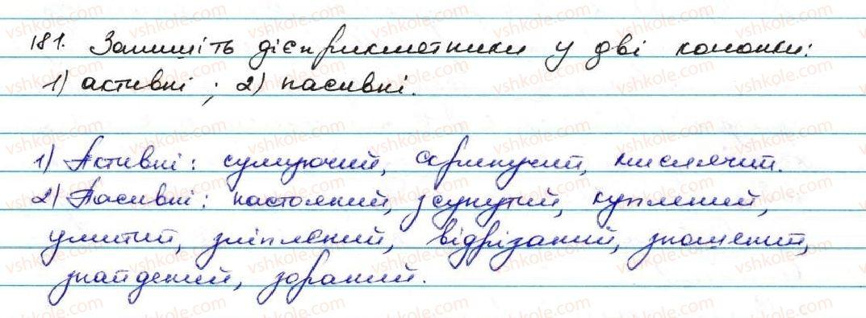 7-ukrayinska-mova-ov-zabolotnij-vv-zabolotnij-2015--diyeprikmetnik-18-diyeprikmetnik-yak-osobliva-forma-diyeslova-181.jpg