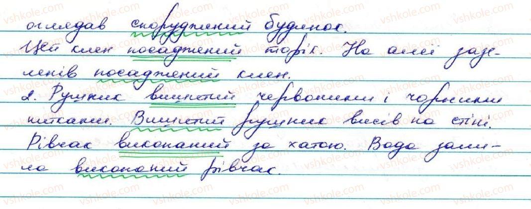 7-ukrayinska-mova-ov-zabolotnij-vv-zabolotnij-2015--diyeprikmetnik-18-diyeprikmetnik-yak-osobliva-forma-diyeslova-182-rnd9360.jpg