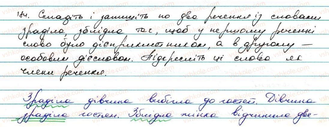 7-ukrayinska-mova-ov-zabolotnij-vv-zabolotnij-2015--diyeprikmetnik-18-diyeprikmetnik-yak-osobliva-forma-diyeslova-184.jpg