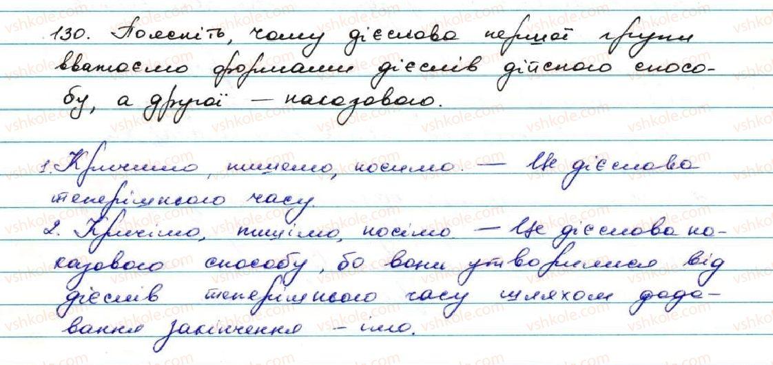 7-ukrayinska-mova-ov-zabolotnij-vv-zabolotnij-2015--diyeslovo-14-diyeslova-nakazovogo-sposobu-130.jpg