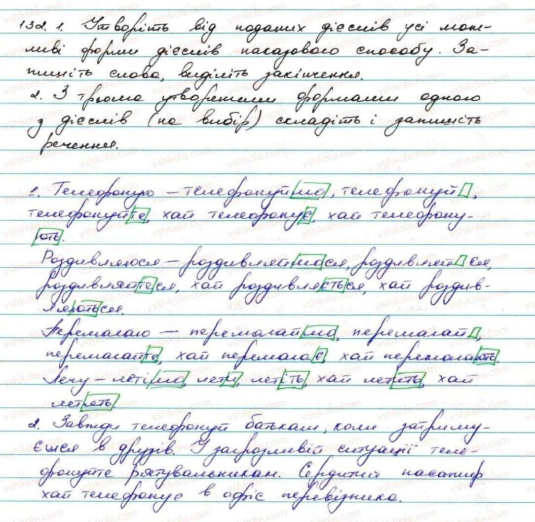 7-ukrayinska-mova-ov-zabolotnij-vv-zabolotnij-2015--diyeslovo-14-diyeslova-nakazovogo-sposobu-132.jpg