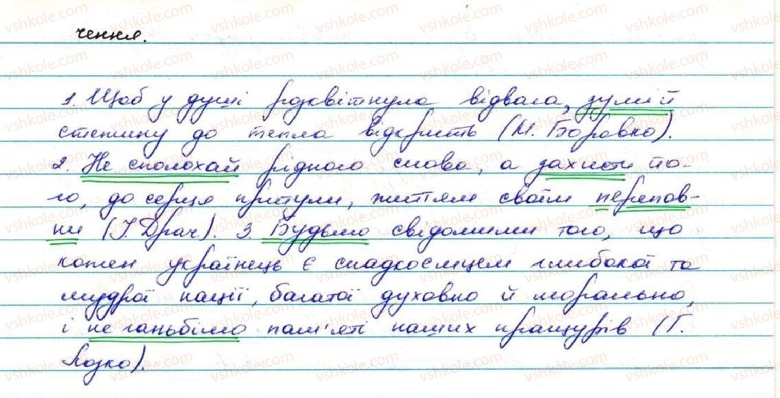 7-ukrayinska-mova-ov-zabolotnij-vv-zabolotnij-2015--diyeslovo-14-diyeslova-nakazovogo-sposobu-133-rnd2482.jpg