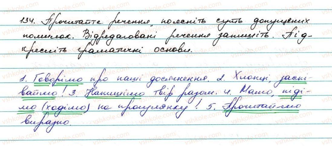 7-ukrayinska-mova-ov-zabolotnij-vv-zabolotnij-2015--diyeslovo-14-diyeslova-nakazovogo-sposobu-134.jpg