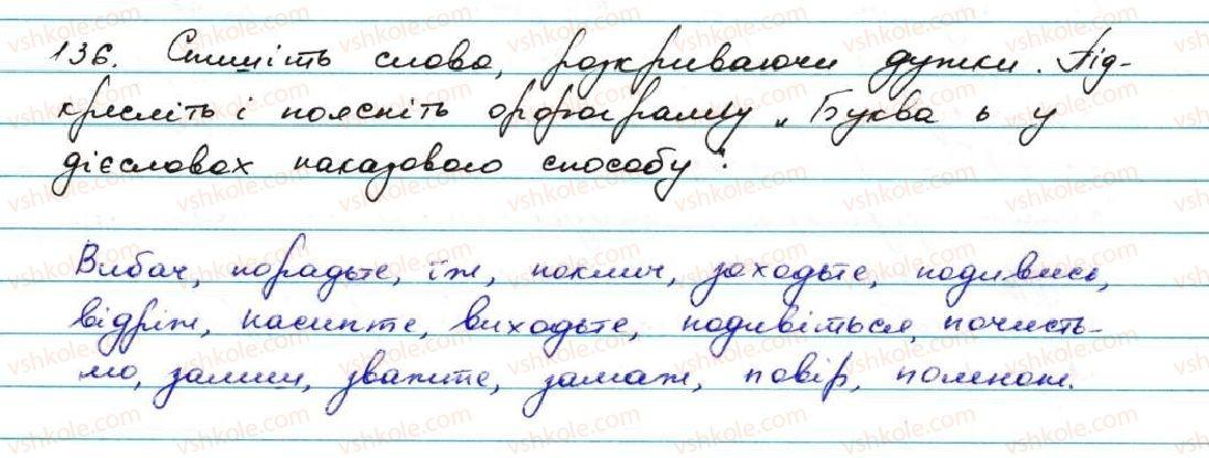 7-ukrayinska-mova-ov-zabolotnij-vv-zabolotnij-2015--diyeslovo-14-diyeslova-nakazovogo-sposobu-136.jpg