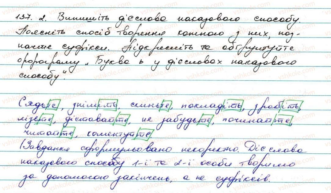 7-ukrayinska-mova-ov-zabolotnij-vv-zabolotnij-2015--diyeslovo-14-diyeslova-nakazovogo-sposobu-137.jpg