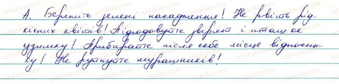 7-ukrayinska-mova-ov-zabolotnij-vv-zabolotnij-2015--diyeslovo-14-diyeslova-nakazovogo-sposobu-139-rnd3214.jpg