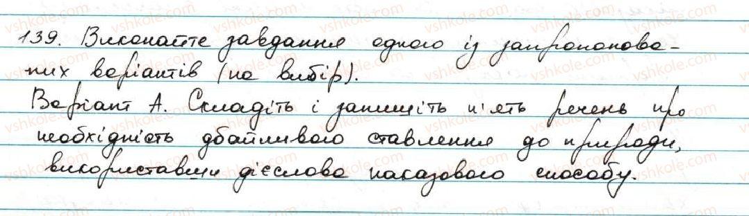 7-ukrayinska-mova-ov-zabolotnij-vv-zabolotnij-2015--diyeslovo-14-diyeslova-nakazovogo-sposobu-139.jpg