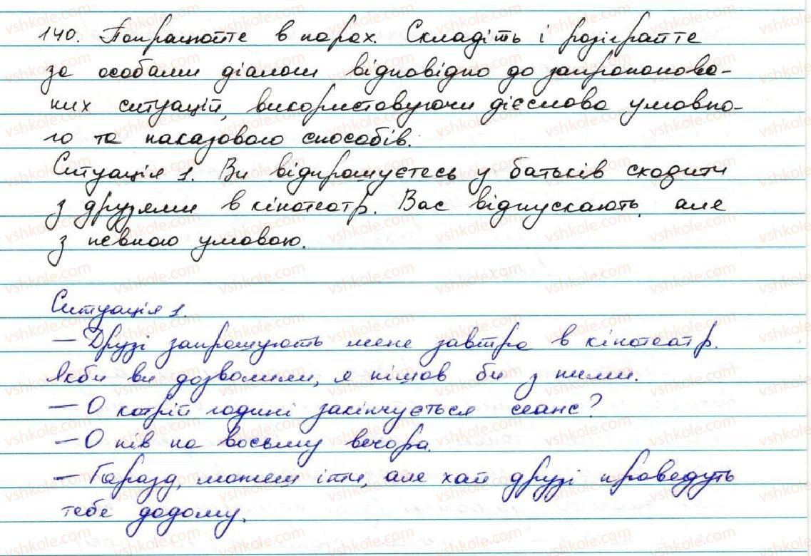 7-ukrayinska-mova-ov-zabolotnij-vv-zabolotnij-2015--diyeslovo-14-diyeslova-nakazovogo-sposobu-140.jpg