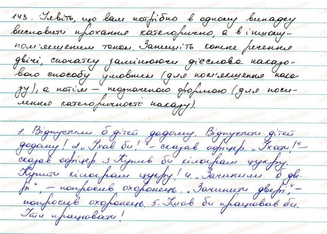 7-ukrayinska-mova-ov-zabolotnij-vv-zabolotnij-2015--diyeslovo-14-diyeslova-nakazovogo-sposobu-143.jpg