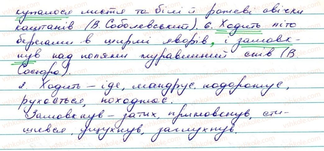 7-ukrayinska-mova-ov-zabolotnij-vv-zabolotnij-2015--diyeslovo-3-diyeslovo-yak-chastina-movi-formi-diyeslova-30-rnd2082.jpg