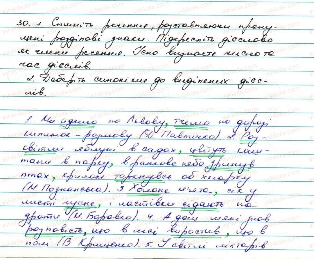 7-ukrayinska-mova-ov-zabolotnij-vv-zabolotnij-2015--diyeslovo-3-diyeslovo-yak-chastina-movi-formi-diyeslova-30.jpg