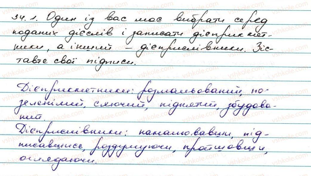 7-ukrayinska-mova-ov-zabolotnij-vv-zabolotnij-2015--diyeslovo-3-diyeslovo-yak-chastina-movi-formi-diyeslova-34.jpg