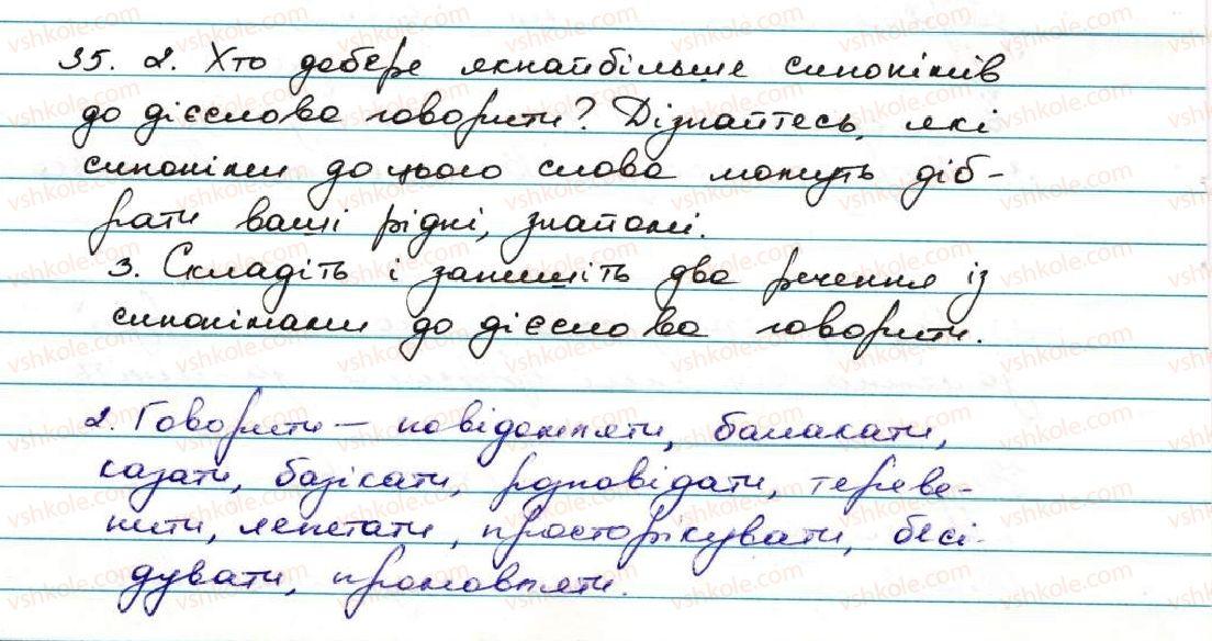 7-ukrayinska-mova-ov-zabolotnij-vv-zabolotnij-2015--diyeslovo-3-diyeslovo-yak-chastina-movi-formi-diyeslova-35.jpg