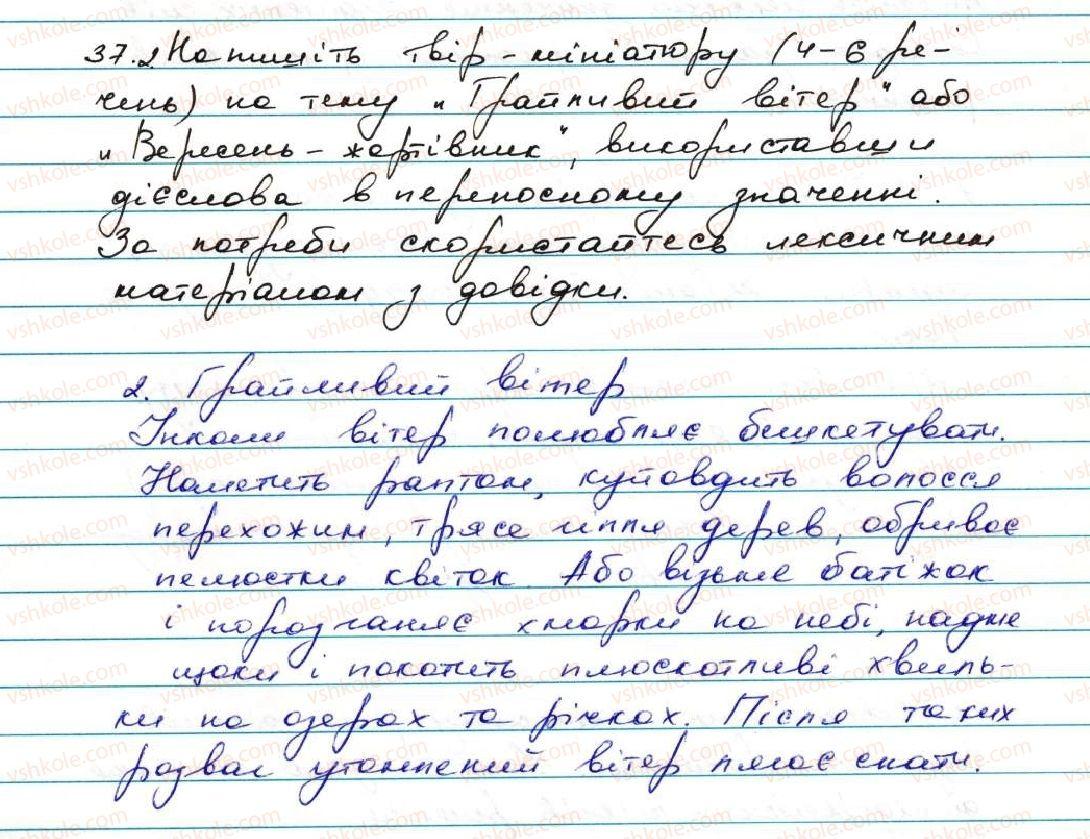 7-ukrayinska-mova-ov-zabolotnij-vv-zabolotnij-2015--diyeslovo-3-diyeslovo-yak-chastina-movi-formi-diyeslova-37.jpg
